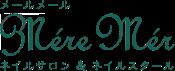 託児室付きネイルサロン&ネイルスクール MereMer メールメール パラジェル認定サロン