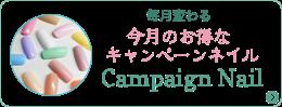 毎月変わる 今月のお得なキャンペーンネイル