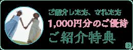 ご紹介特典 ご紹介した方、された方 1,000円分のご優待