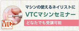 VTCマシン セミナー