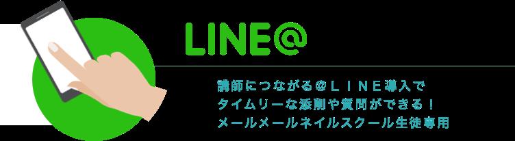 講師につながる@LINE導入でタイムリーな添削や質問ができる!
