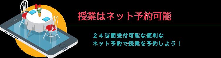 24時間受付可能な便利なネット予約で授業を予約しよう!